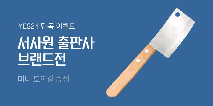 [단독] 서사원 출판사 브랜드전