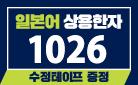 『일본어 상용한자 1026』外 동양북스 일본어 도서 사은 이벤트