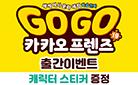 『Go Go 카카오프렌즈 19 한국2』 캐릭터 스티커 증정