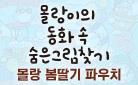 몰랑이 동화 속 숨은그림찾기 - 몰랑 봄딸기 파우치 증정!