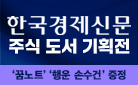 한국경제신문 주식 도서 기획전