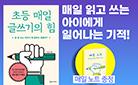 [단독] 『초등 매일 글쓰기의 힘』 매일 노트 증정