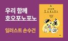 『우리 함께 호오포노포노』 출간기념 손수건 증정