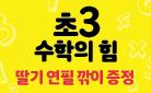 [단독] 『초3 수학의 힘』 딸기 연필깎이 증정