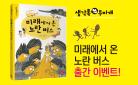 『미래에서 온 노란버스』 마스크 목걸이 증정