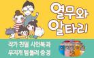 『열무와 알타리 1』 작가 친필 사인북 + 무지개 텀블러 증정