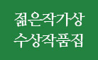『2021 제12회 젊은작가상 수상작품집』 출간 - 작품 속 문장을 담은 문장 책갈피 증정