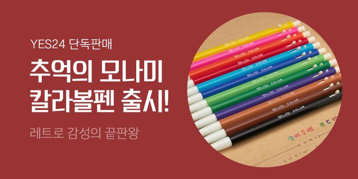 [YES24단독] 모나미 칼라볼펜 12색 출시!