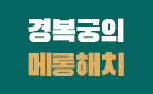SNS 화제의 귀염둥이! 경복궁의 메롱해치 : 성냥캔들 세트 증정
