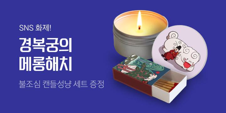『경복궁의 메롱해치』 성냥캔들 세트 증정