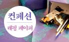 『컨패션』 출간 - 래핑 페이퍼 증정