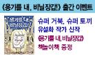『용기를 내, 비닐장갑!』 책놀이책 증정