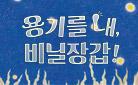 『용기를 내! 비닐 장갑』 - 지퍼 파일백 증정!