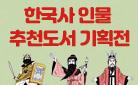한국사 인물 추천도서 기획전