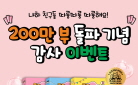 200만 부 돌파 기념 감사 이벤트