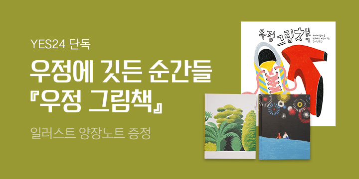 [단독] 『우정 그림책』 마우스패드 & 양장노트 증정