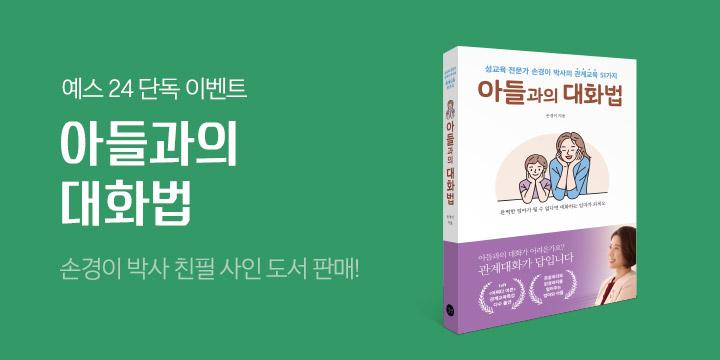 [단독] 『아들과의 대화법』 실리콘 냄비 받침대 증정