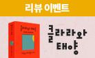 『클라라와 태양』 리뷰 이벤트!