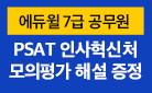 PSAT 인사혁신처 모의평가 해설집 증정 이벤트