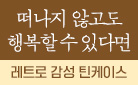 [단독] 『떠나지 않고도 행복할 수 있다면』 틴케이스 증정