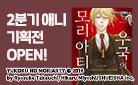[만화] 2분기 애니 방영 원작 만화