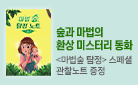 『마법 숲 탐정』 노트 증정