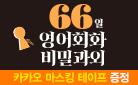 『66일 영어회화 비밀과외』 마스킹 테이프 증정!
