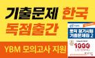 ETS / YBM 토익 완벽대비! - 실전모의고사 증정