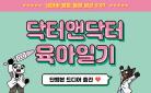 『닥터앤닥터 육아일기 1』 포스트잇 증정