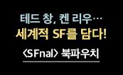 『에스에프널 SFnal 2021』 출간 - SFnal 파우치 증정
