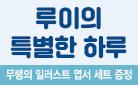 『루이의 특별한 하루』 무랭의 일러스트 엽서 세트 증정