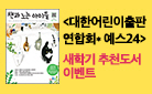 [대한어린이출판연합회X예스24] 새학기 추천도서 이벤트