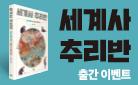 『세계사 추리반』 출간 기념 - 추리카드 세트 증정!