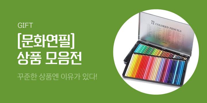 [문화연필] 상품 모음전