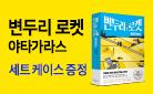 『변두리 로켓』 완간 기념 - 세트 케이스 증정!