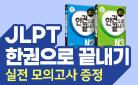 JLPT 한권으로 끝내기 시리즈 이벤트!