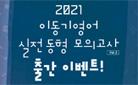 2021 이동기 실전동형 모의고사 vol.2 출간 이벤트!