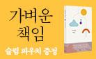 [단독] 『가벼운 책임』 스트링 파우치 증정