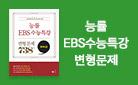 국내 유일! EBS 수능특강 전 지문 변형 문제 수록