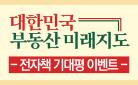 『대한민국 부동산 미래지도』 전자책 기대평 이벤트