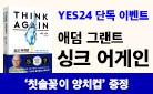 [단독] 『싱크 어게인』 예쁘고 유용한 양치컵 증정!