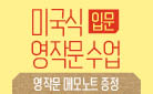 『미국식 영작문 수업 입문』 영작문 메모노트 증정