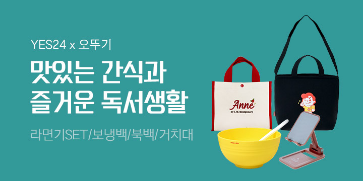 YES24X오뚜기, 맛있는 간식과 즐거운 독서생활: 라면기SET/핫케이크SET/보냉백/노트세트/자수북백/거치대
