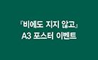 『비에도 지지 않고』  포스터 증정