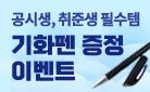 [단독] 렛유인 공기업 도서 출간 기념 이벤트
