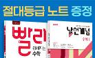 동아출판 중고등 수학 교재 구매 EVENT!