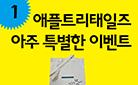 [단독] 『우리는 탐험가 세트1 (8종도서)』 에코백 증정