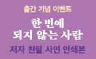『한 번에 되지 않는 사람』 김경호 작가 사인 인쇄본