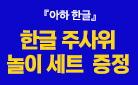 [단독] 〈아하 한글〉시리즈 - 주사위 놀이 세트 증정