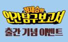 『정재승의 인간탐구보고서 6』 - 마스크 스트랩 증정